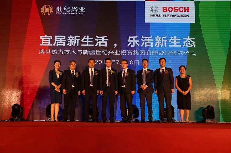 博世热力再度携手新疆世纪兴业投资集团有限公司共建节能环保示范小区
