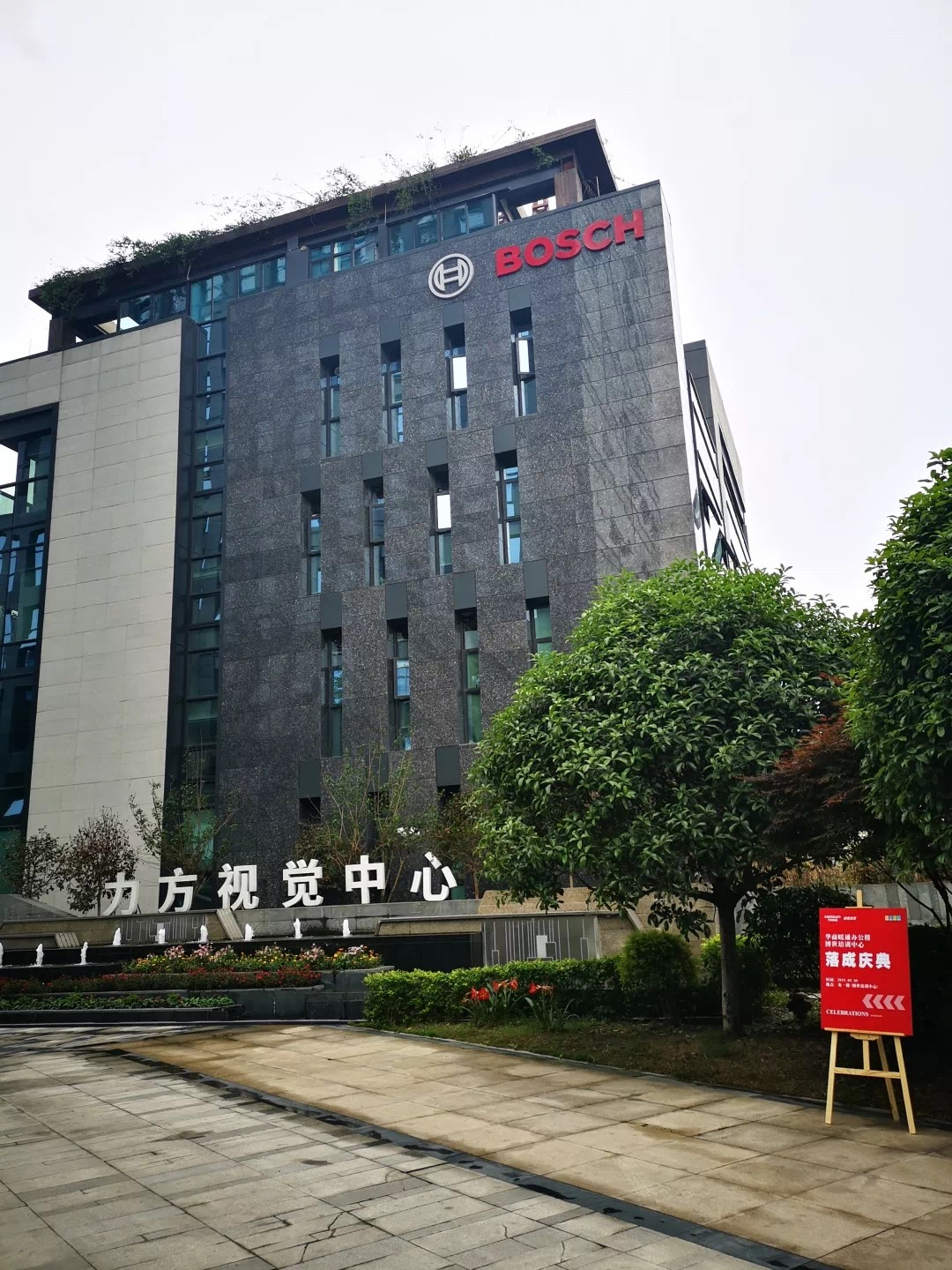 BOSCH Thermotechnology (Chengdu) Training Center