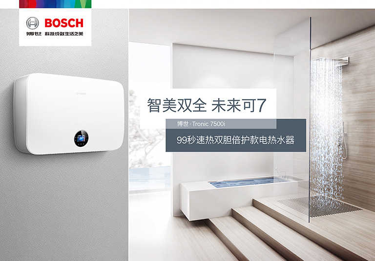 The Stunning New Bosch Premium Flagship Electric Water Heater Tronic 7500i Is Built for the Future
